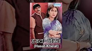 Hasat Khelat (2007) - Ashok Saraf - Vinay Yedkar - Marathi Full Movie