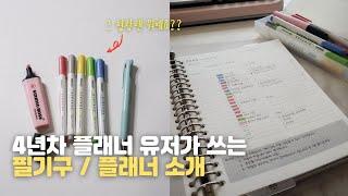 필기구/플래너 소개 : 한빈님, 그 형광펜 뭐예요? 에…
