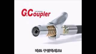 우메타 구리스펌프 '지커플러' (UMETA G.Coup…