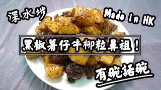 【有碗話碗】深水埗人氣小菜館萬發:風沙雞、啫啫通菜煲、黑椒薯仔牛柳粒   香港必吃美食