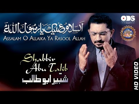 Assalam O Allaika Ya Rasool Allah - Shabbir Abu Talib #RAMAZAN 2018  - Official Video