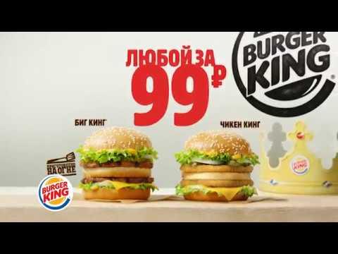 Биг Кинг и Чикен Кинг за 99 рублей!