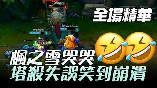 HKE vs FB 楓之雪哭哭塔殺失誤笑到崩潰 | 2017 LMS 春季職業聯賽