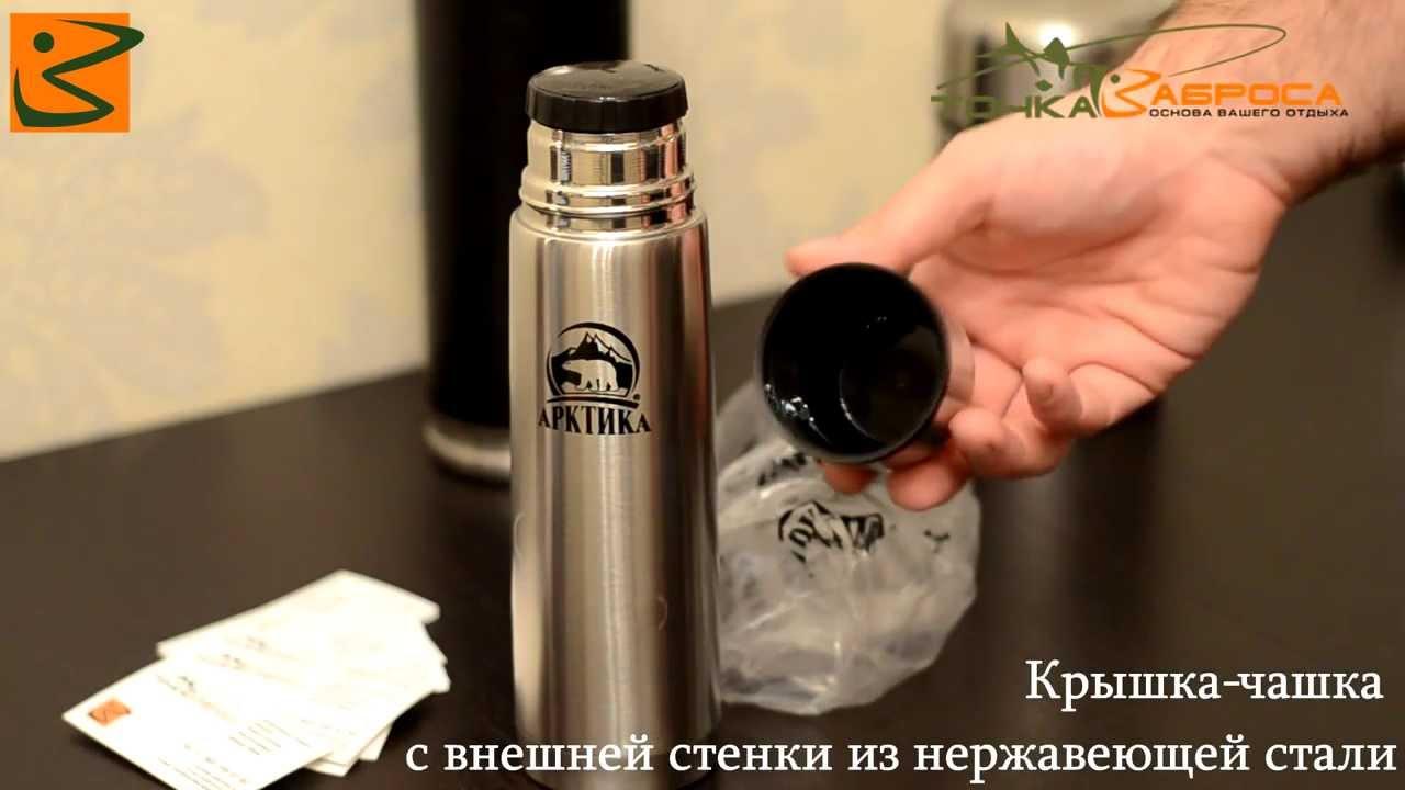 Термос 0.5 литра,