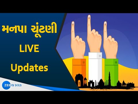 Gujarat Municipal Election Result Live Updates : 6 મહાનગરપાલિકાનું આજે પરિણામ | Gujarat Poll Results