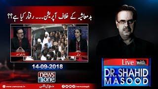 Live with Dr.Shahid Masood | 14-September-2018 | Badmashiya Kay Khilaaf Operation |