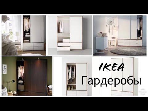 ИКЕА гардеробы Трисил, Хемнес, Сонгесад и пр.