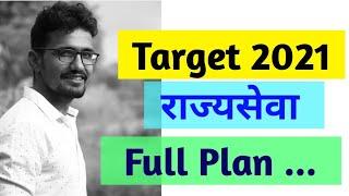 Target 2021 राज्यसेवा परीक्षा | #rajyaseva2021 #राज्यसेवा #rajyseva