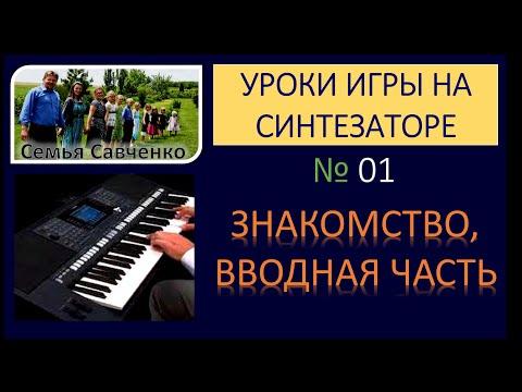 Обучение игре на фортепиано и синтезаторе для начинающих. Урок №1.