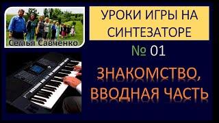 Как играть на синтезаторе / №01 / Уроки игры на синтезаторе с Семьей Савченко