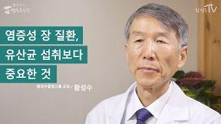 [황성수TV] 유산균을 어떻게 섭취해야 할까요?