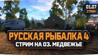 Русская Рыбалка 4 Стрим на Медвежьем озере
