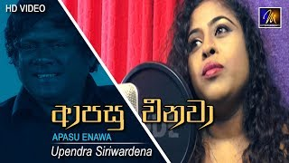 Apasu Enawa | Cover  Version Female  | Upendra Siriwardena Thumbnail