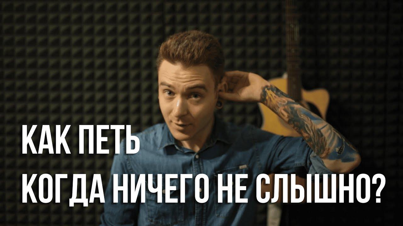 Как петь, когда ничего не слышно.