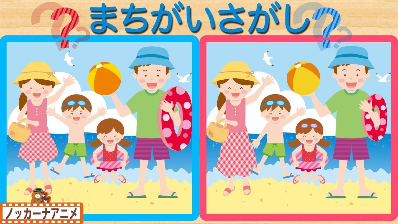 海水浴でまちがいさがしクイズ!知育&脳トレ【赤ちゃん・子供向けアニメ】Spot the Difference for kids