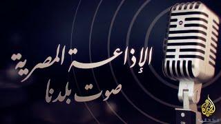 الإذاعة المصرية.. صوت بلدنا HD | الجزيرة الوثائقية