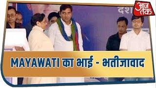 Mayawati का भाई भतीजावाद भाई राष्ट्रीय अध्यक्ष भतीजा नेशनल कोऑर्डिनेटर