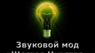 Звуковой мод Шестое Чувство для World of tanks - 0.8.11