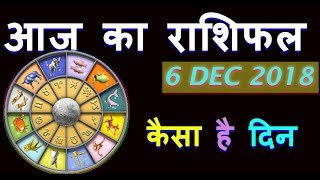 Aaj ka rashifal 6 december 2018 dainik rashifal hindi today horoscope
