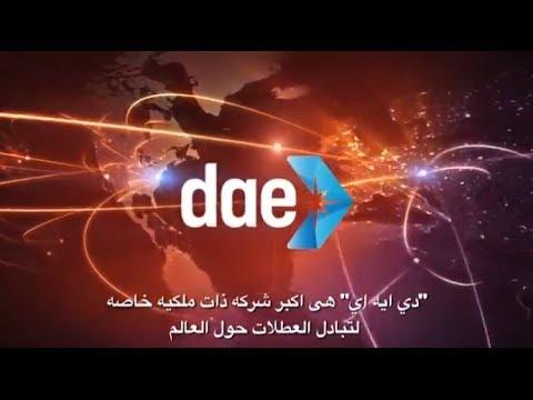 Welcom to DAE - Arabic