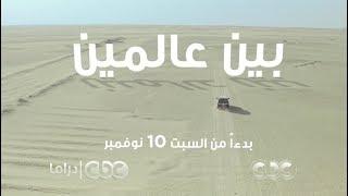 """انتظرونا...بدءاً من السبت 10 نوفمبر مع مسلسل """"بين عالمين"""" على cbc & cbcdrama"""