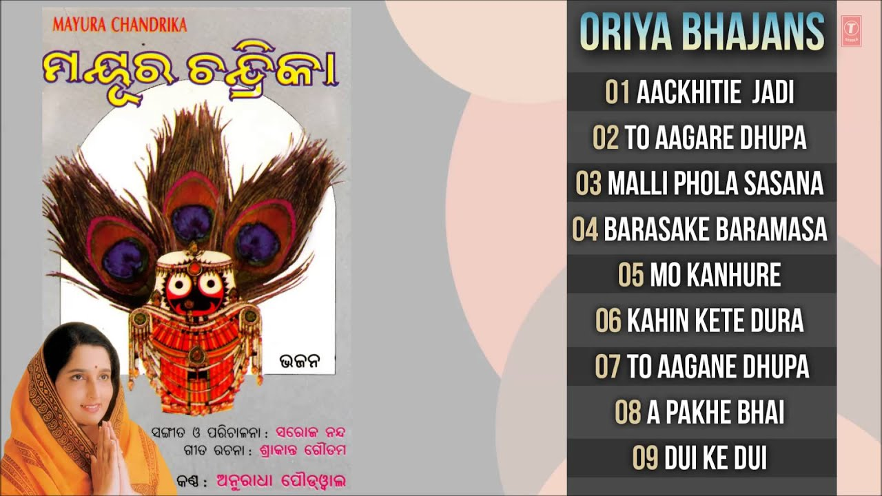 anuradha paudwal oriya jagannath bhajan mp3 free download
