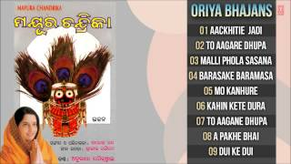 Mayur Chandrika Oriya Jagannath Bhajans Full Audio Songs Juke Box