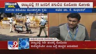 tv9 Inside Suddi: Did Corona 3rd Stage Started In K'taka? | Ashwath Narayan, Bhaskar Rao Clash