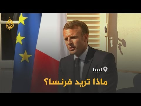فرقة فرنسية بليبيا داعمة لحفتر.. ما موقف باريس الحقيقي؟  - نشر قبل 8 ساعة
