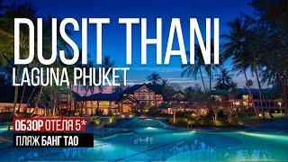 Dusit Thani Laguna Phuket Обзор отеля Дусит на Банг Тао Остров Сокровищ