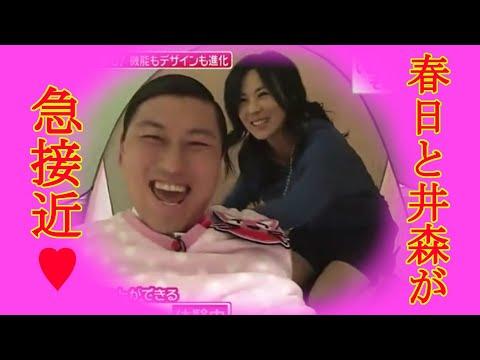 【オードリー春日】春日と井森美幸が急接近【結婚生活】Audrey Kasuga & Miyuki Imori