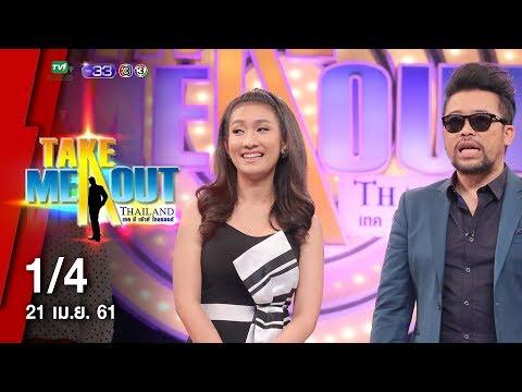 ปอ & กิ๊ฟ - 1/4 Take Me Out Thailand ep.6 S13 (21 เม.ย. 61)