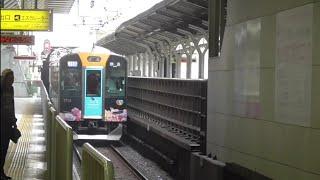 阪神岩屋駅発着、通過シーン集 おまけ2つあり