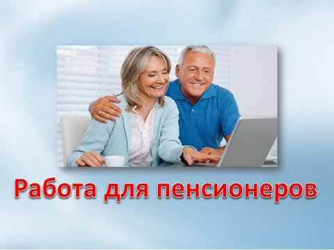 Работа для пенсионеров / World Home Work