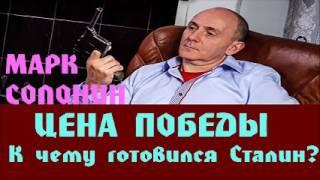 Марк Солонин - К чему готовился Сталин? | Цена победы