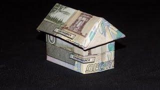 как сделать дом из денег
