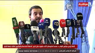 كلمة  د. محمد الحلبوسي اثناء حضوره حفل تخرج الدفعة السادسة والعشرين لطلبة جامعة الانبار