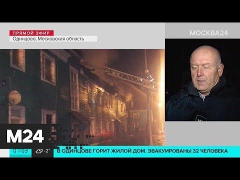 Пожар произошел в двухэтажном жилом доме в Одинцове - Москва 24