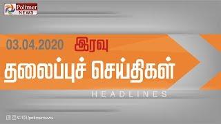 Today Headlines- 03 Apr 2020 இரவு தலைப்புச் செய்திகள் Night HeadlinesCoronavirus Updates