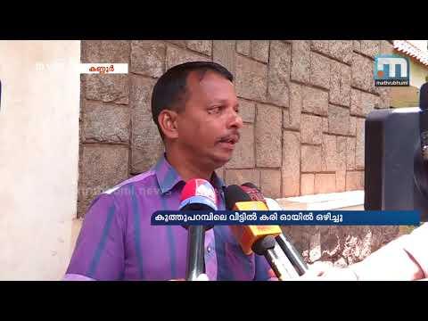 Actor Sreenivasan's house daubed with black oil | Mathrubhumi News