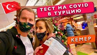 Новые правила Тест на covid в Турцию Пустой Самолет Летим в Кемер Аэропорт Анталии отдых 2021