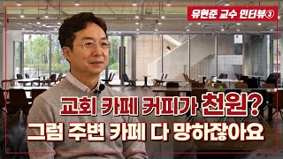 [유현준 교수(홍익대 건축학부) 인터뷰③] 지역사회와 함께하는 교회 건축