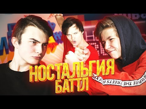 НОСТАЛЬГИЯ БАТТЛ: N. Masteroff VS Пашка Ширяев (Наша Раша, Даёшь Молодежь)