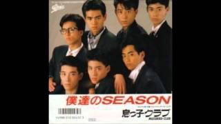 僕達のSEASON   1986.9.5  作詞 秋元康  作曲 東郷昌和  編曲 新川博