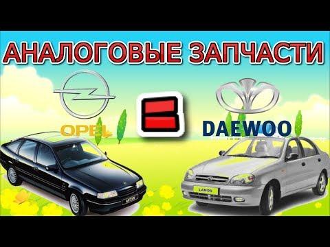Взаимозаменяемость деталей и запчастей от Daewoo на Опель Вектра A