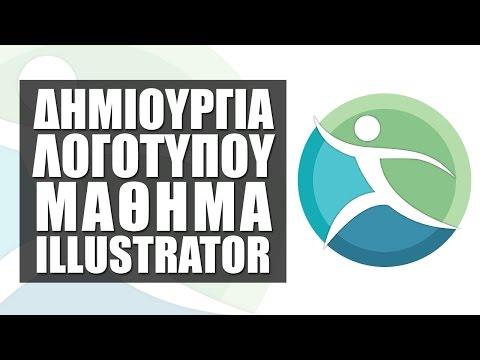 Μάθημα Illustrator: Δημιουργια Λογοτύπου στο Adobe Illustrator