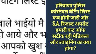 HARYANA POLICE CONSTABLE WAITING LIST LATEST UPDATE OR NEWS SHIFT ATTENDENT FINAL RESULT NEWS