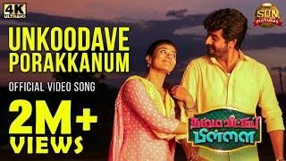 Unkoodave Porakkanum - Video Song | Namma Veettu Pillai | Sivakarthikeyan | Sun Pictures | D.Imman
