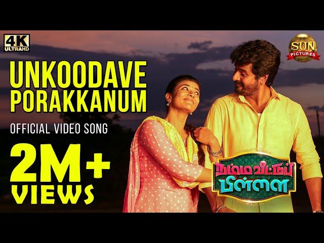 Unkoodave Porakkanum - Official Video Song | Namma Veettu Pillai | Sivakarthikeyan | Sun Pictures