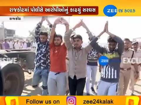Rajkot police parade three accused on streets - Zee 24 Kalak